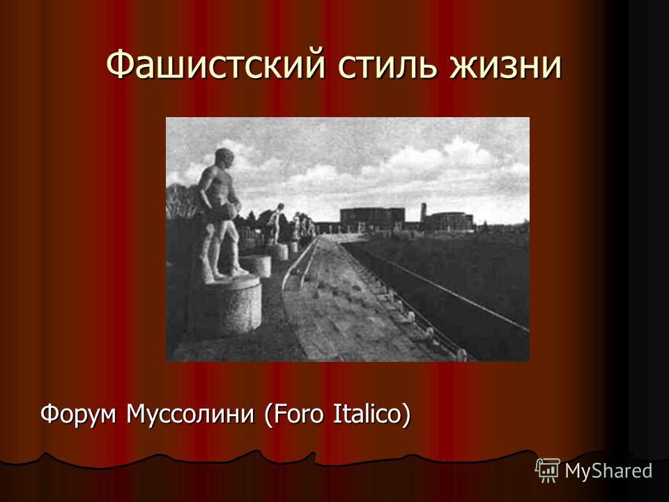 Фашистский стиль жизни Форум Муссолини (Foro Italico)