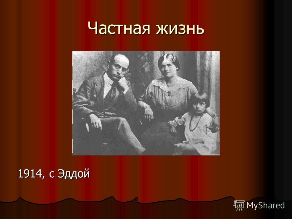1914, с Эддой