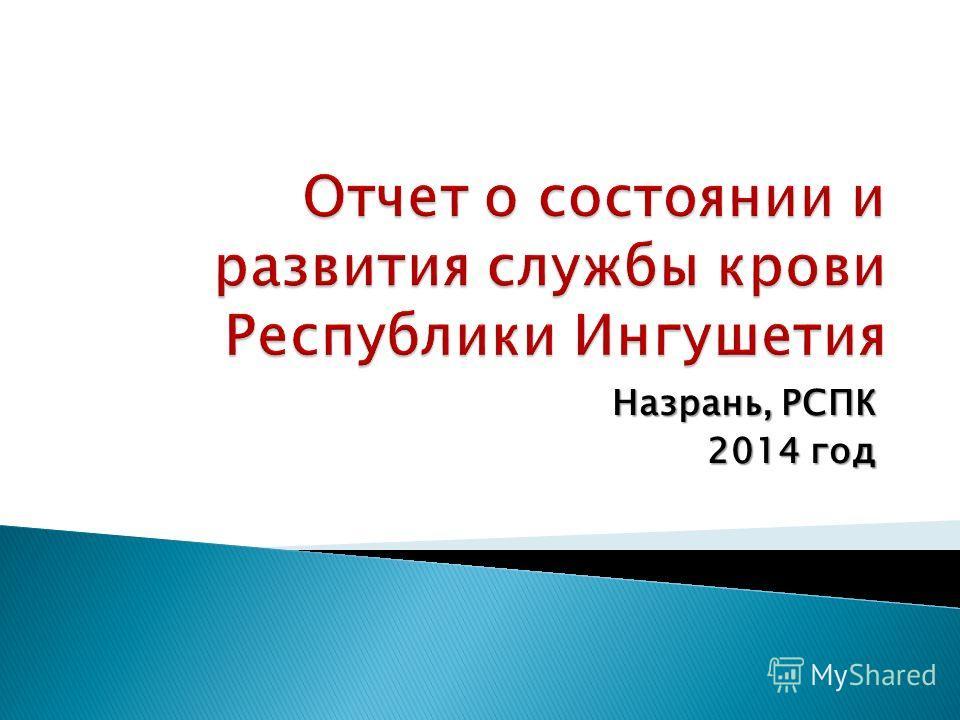 Назрань, РСПК 2014 год