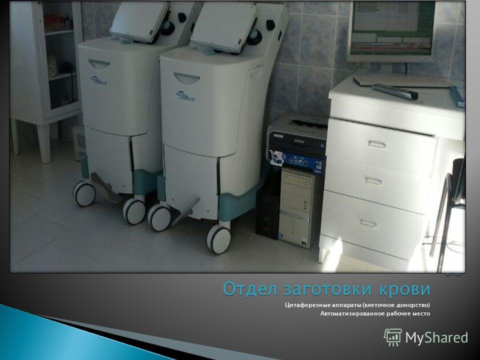 Цитаферезные аппараты (клеточное донорство) Автоматизированное рабочее место Отдел заготовки крови