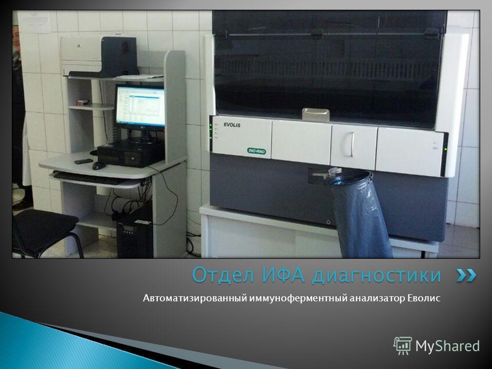 Автоматизированный иммуноферментный анализатор Еволис Отдел ИФА диагностики