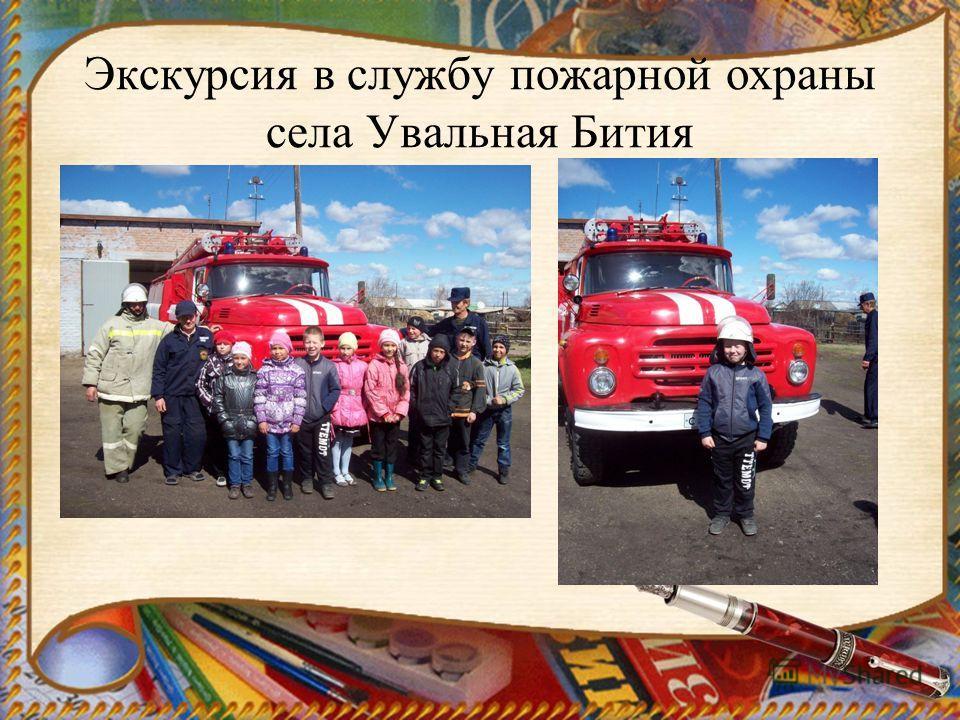 Экскурсия в службу пожарной охраны села Увальная Бития