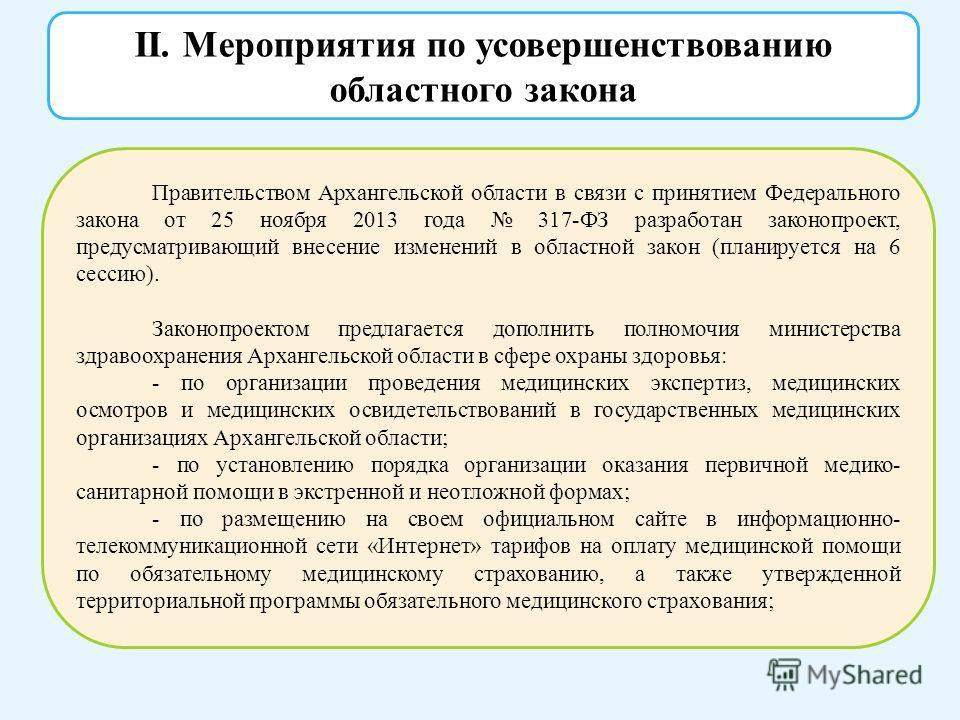 Правительством Архангельской области в связи с принятием Федерального закона от 25 ноября 2013 года 317-ФЗ разработан законопроект, предусматривающий внесение изменений в областной закон (планируется на 6 сессию). Законопроектом предлагается дополнит