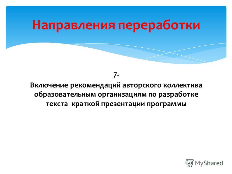 7. Включение рекомендаций авторского коллектива образовательным организациям по разработке текста краткой презентации программы Направления переработки