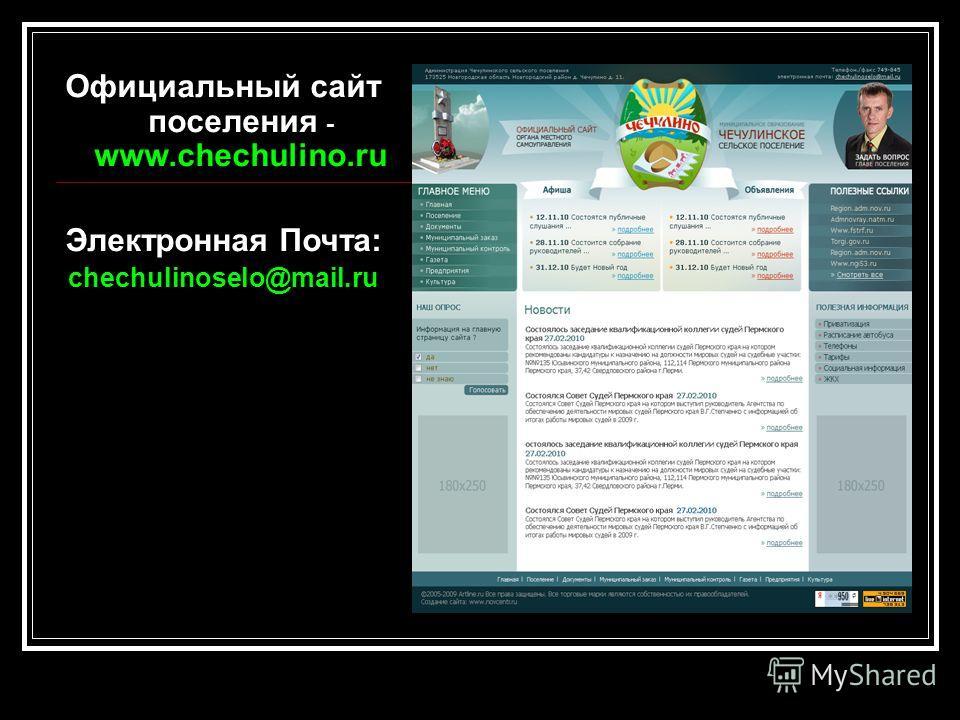 Официальный сайт поселения - www.chechulino.ru Электронная Почта: chechulinoselo@mail.ru