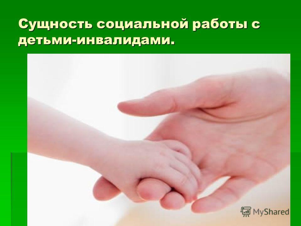 Сущность социальной работы с детьми-инвалидами.