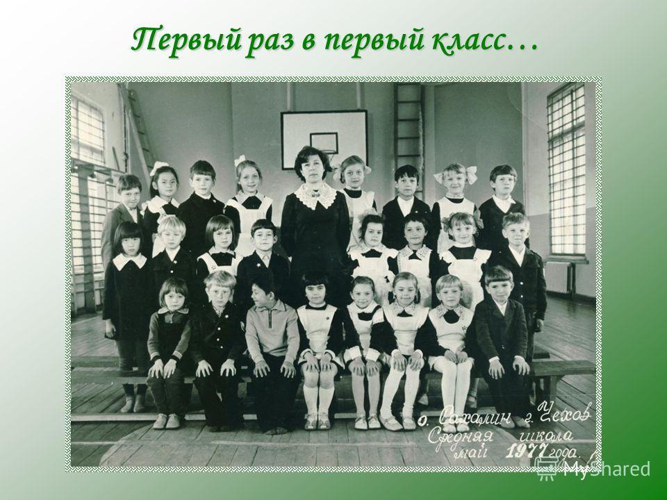 Первый раз в первый класс…