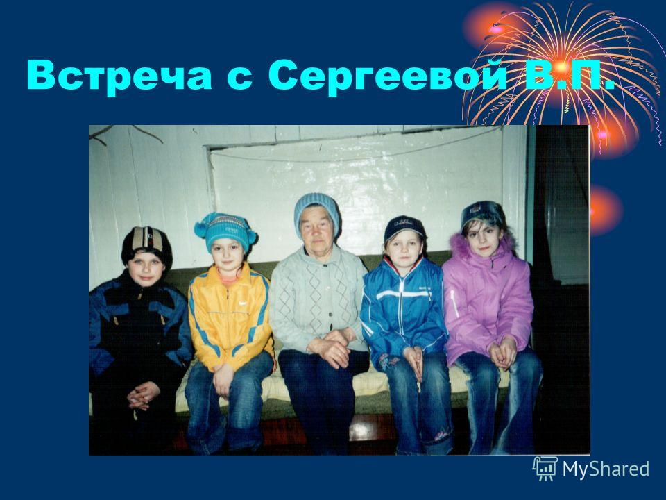 Встреча с Сергеевой В.П.
