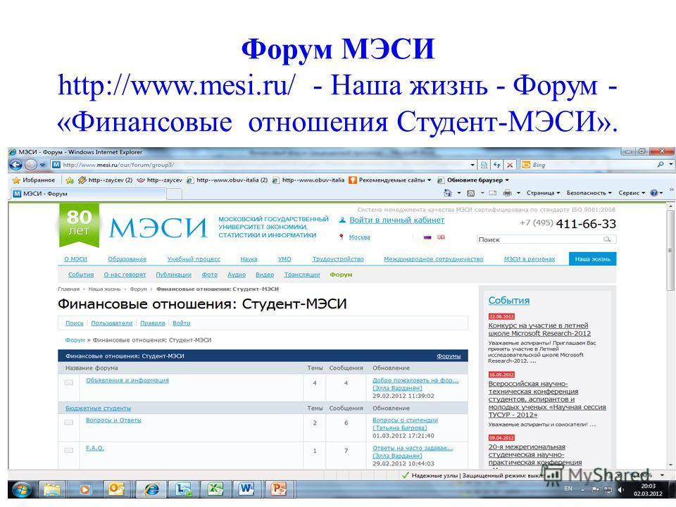 Форум МЭСИ http://www.mesi.ru/ - Наша жизнь - Форум - «Финансовые отношения Студент-МЭСИ».