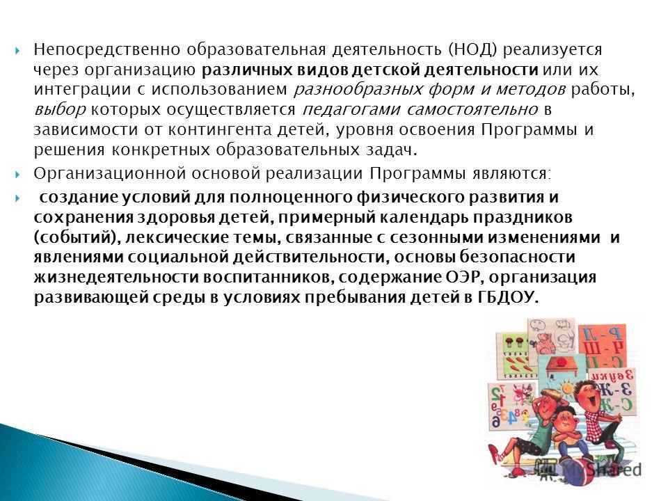 Непосредственно образовательная деятельность (НОД) реализуется через организацию различных видов детской деятельности или их интеграции с использованием разнообразных форм и методов работы, выбор которых осуществляется педагогами самостоятельно в зав