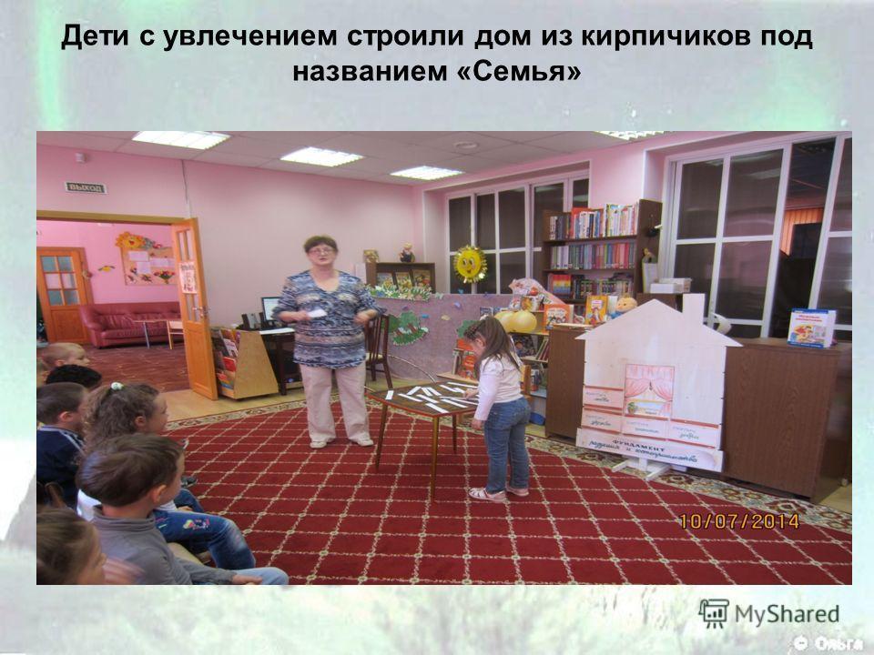 Дети с увлечением строили дом из кирпичиков под названием «Семья»