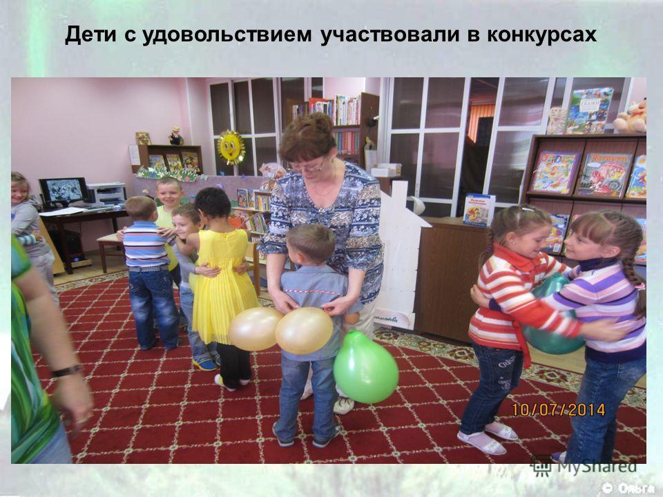Дети с удовольствием участвовали в конкурсах