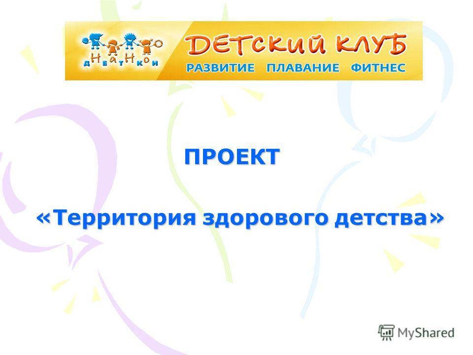ПРОЕКТ «Территория здорового детства»