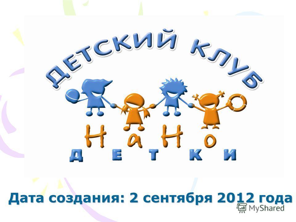 Дата создания: 2 сентября 2012 года