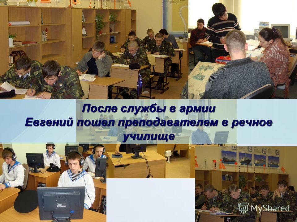 После службы в армии Евгений пошел преподавателем в речное училище