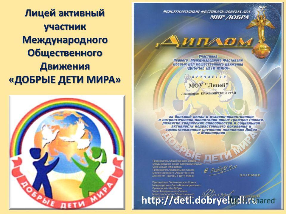 Лицей активный участник Международного Общественного Движения «ДОБРЫЕ ДЕТИ МИРА» http://deti.dobryeludi.ru