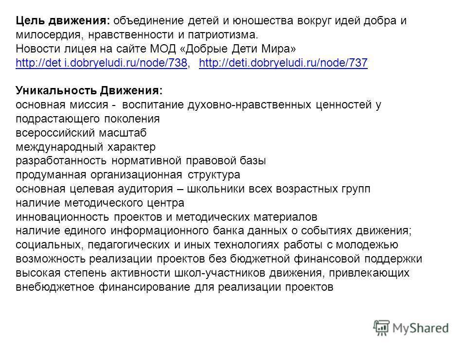 Цель движения: объединение детей и юношества вокруг идей добра и милосердия, нравственности и патриотизма. Новости лицея на сайте МОД «Добрые Дети Мира» http://det i.dobryeludi.ru/node/738http://det i.dobryeludi.ru/node/738, http://deti.dobryeludi.ru