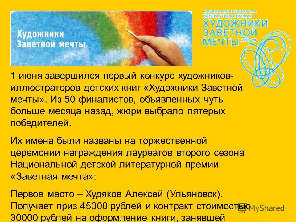 1 июня завершился первый конкурс художников- иллюстраторов детских книг «Художники Заветной мечты». Из 50 финалистов, объявленных чуть больше месяца назад, жюри выбрало пятерых победителей. Их имена были названы на торжественной церемонии награждения