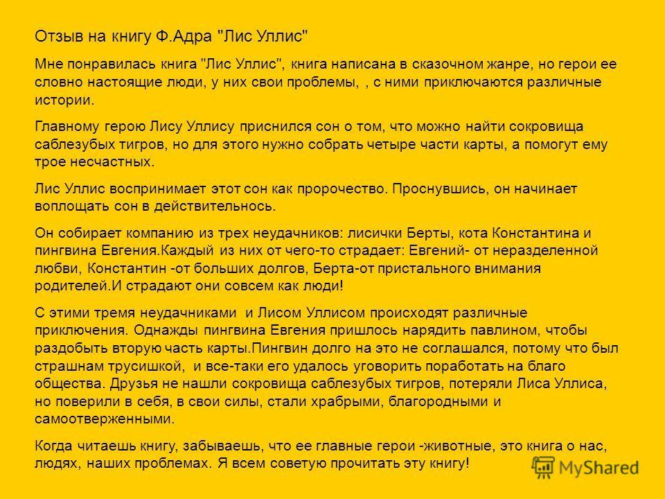 Отзыв на книгу Ф.Адра