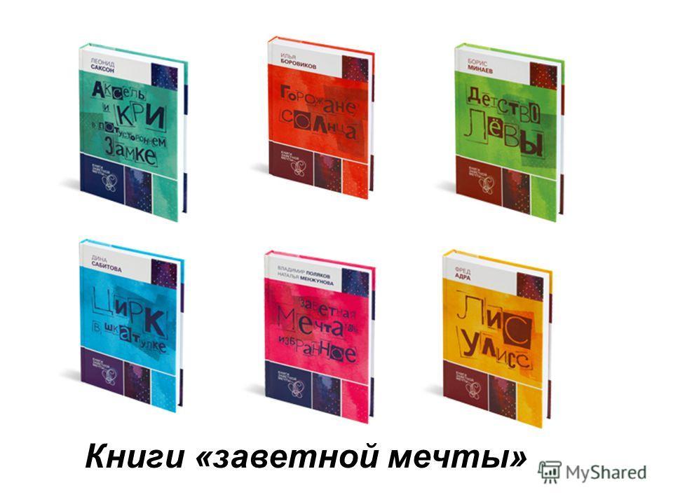 Книги «заветной мечты»
