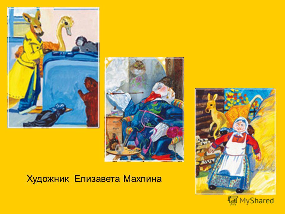 Художник Елизавета Махлина