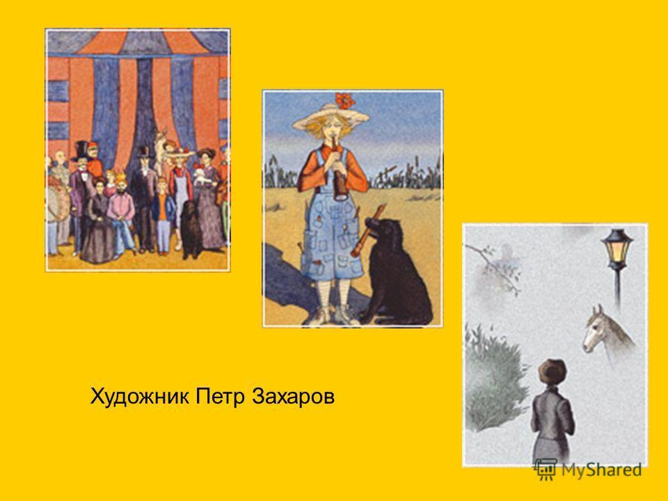 Художник Петр Захаров