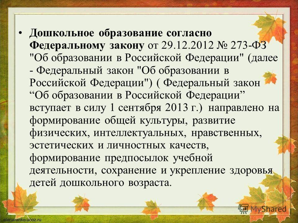 Дошкольное образование согласно Федеральному закону от 29.12.2012 273-ФЗ
