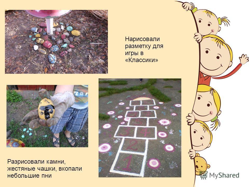 Разрисовали камни, жестяные чашки, вкопали небольшие пни Нарисовали разметку для игры в «Классики»