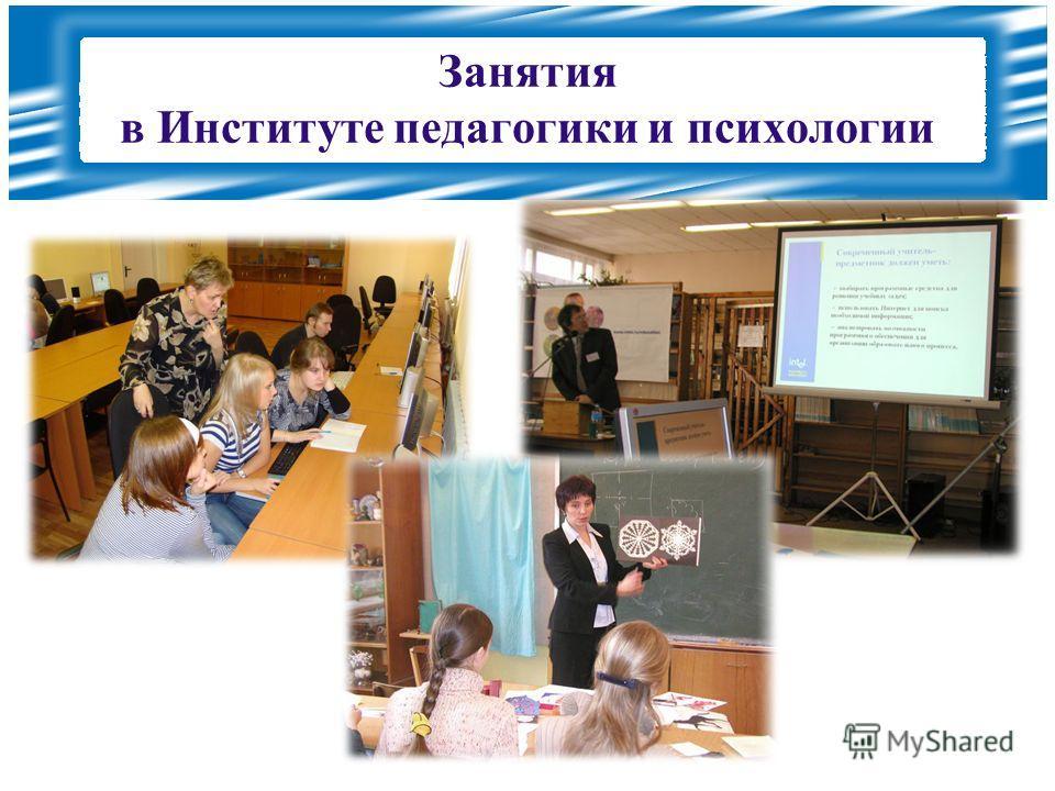 Занятия в Институте педагогики и психологии