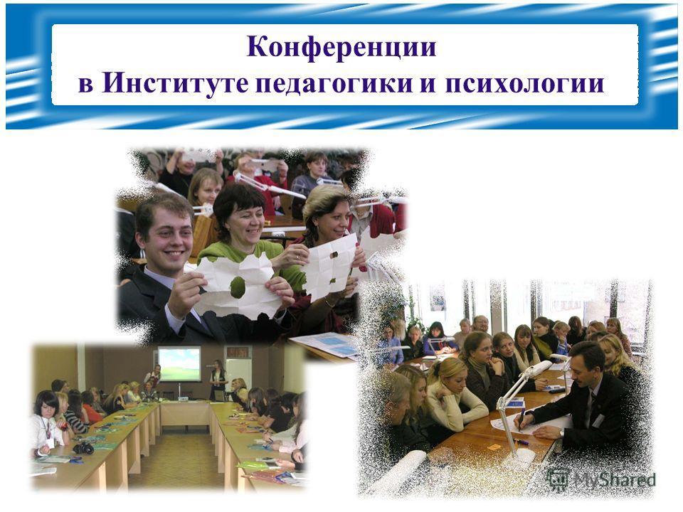 Конференции в Институте педагогики и психологии