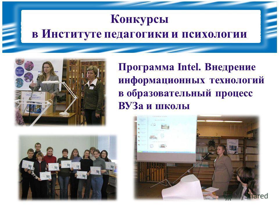 Конкурсы в Институте педагогики и психологии Программа Intel. Внедрение информационных технологий в образовательный процесс ВУЗа и школы