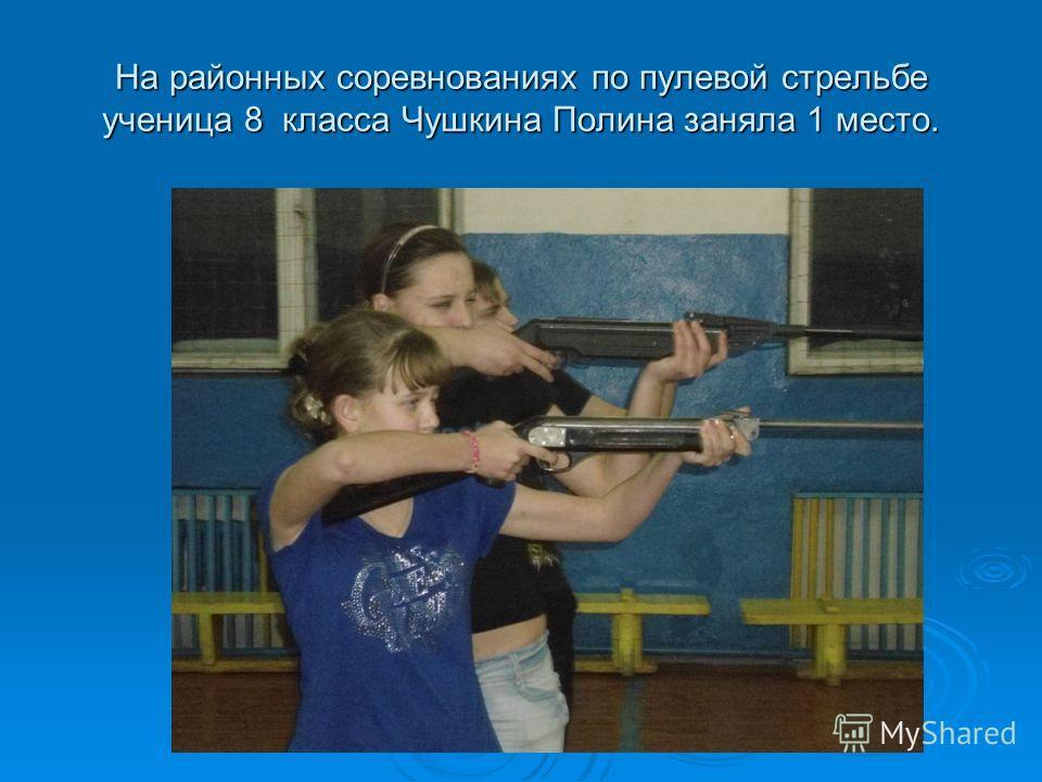 На районных соревнованиях по пулевой стрельбе ученица 8 класса Чушкина Полина заняла 1 место.
