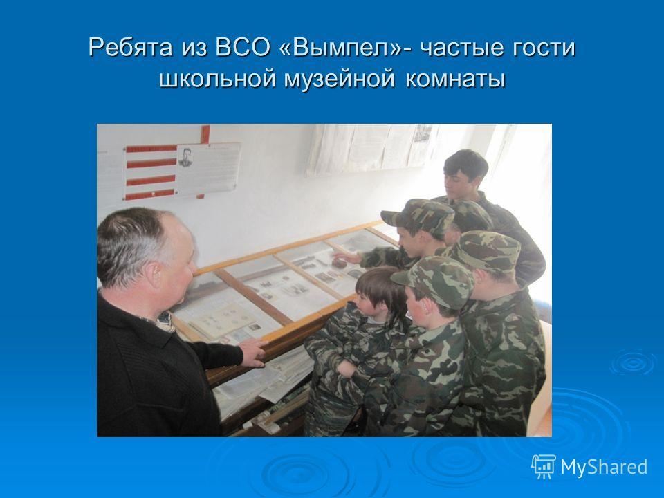 Ребята из ВСО «Вымпел»- частые гости школьной музейной комнаты