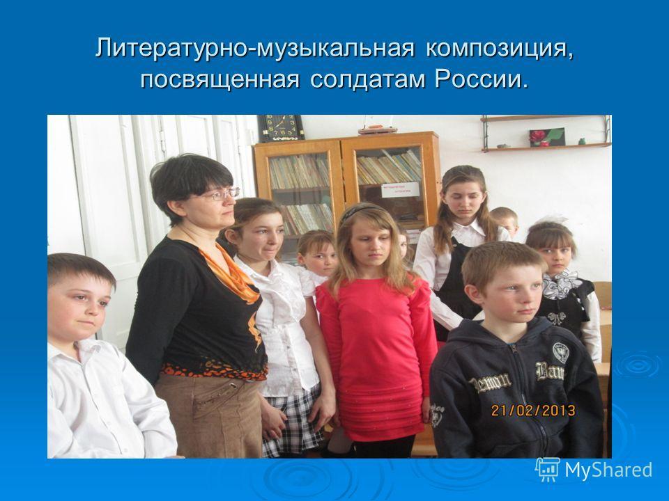 Литературно-музыкальная композиция, посвященная солдатам России.