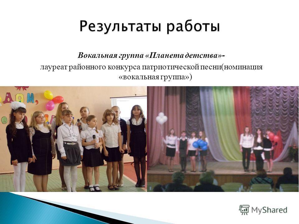 Вокальная группа «Планета детства»- лауреат районного конкурса патриотической песни(номинация «вокальная группа»)