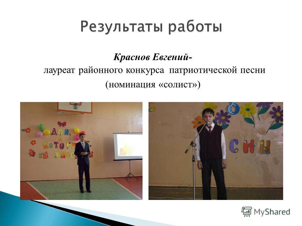 Краснов Евгений- лауреат районного конкурса патриотической песни (номинация «солист»)