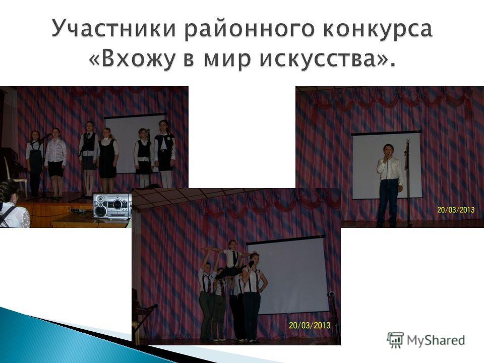 Участники районного конкурса «Вхожу в мир искусства ».