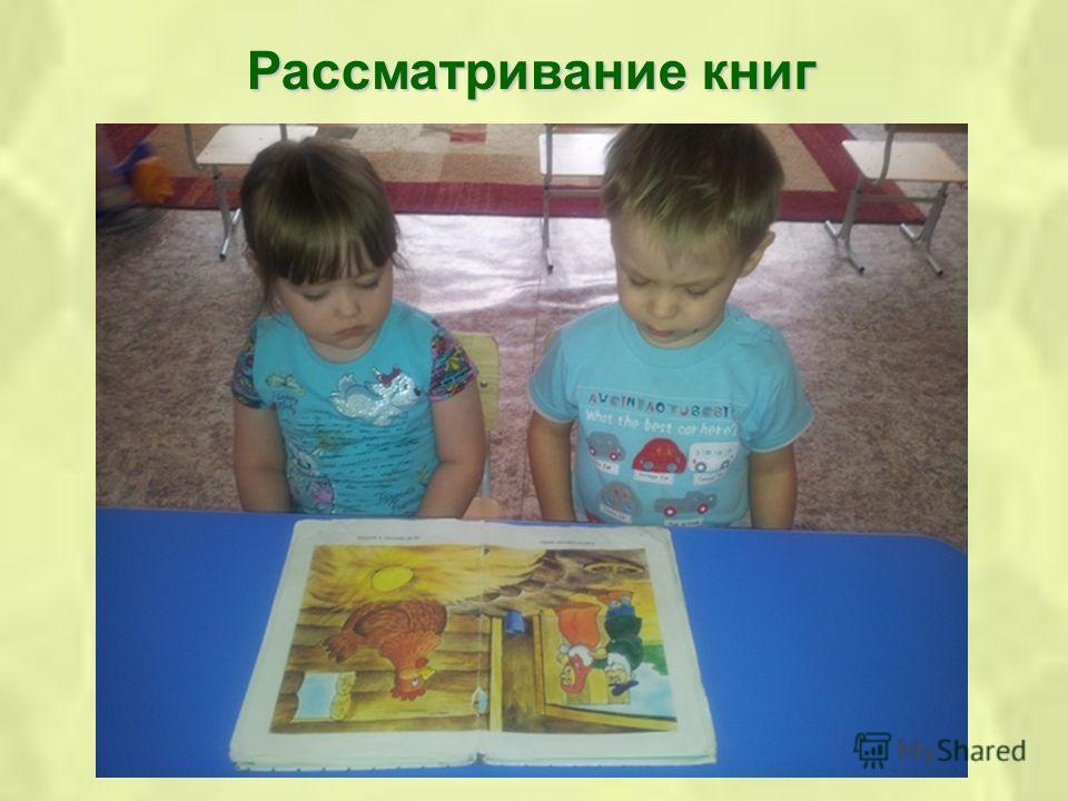 Рассматривание книг
