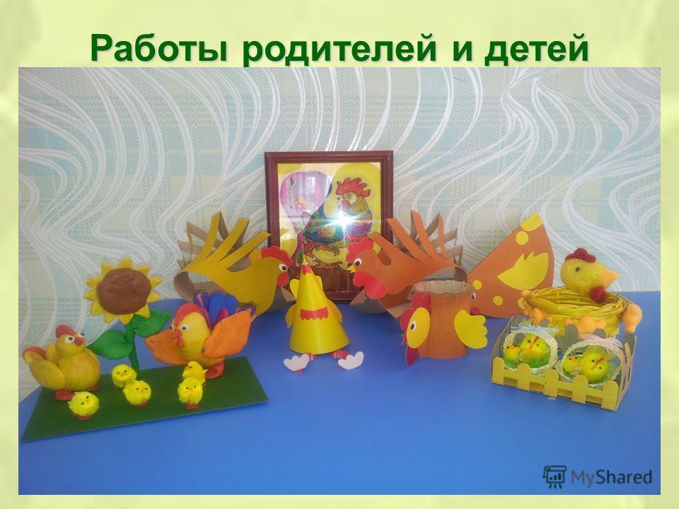 Работы родителей и детей