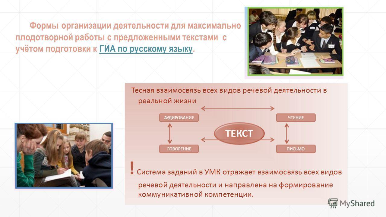 Формы организации деятельности для максимально плодотворной работы с предложенными текстами с учётом подготовки к ГИА по русскому языку.ГИА по русскому языку
