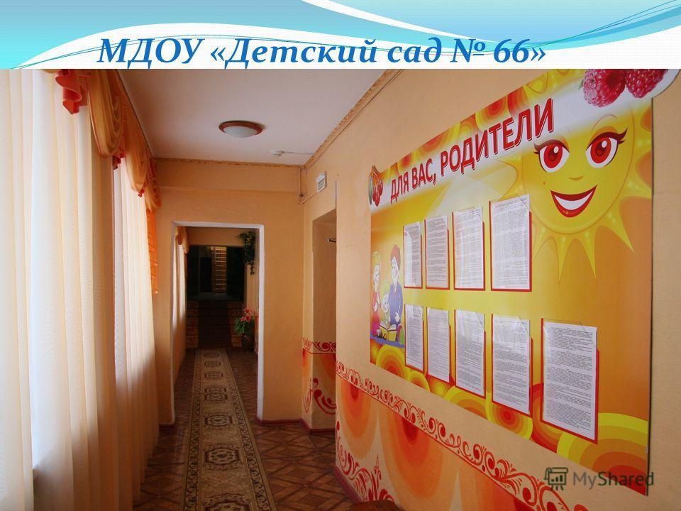 МДОУ «Детский сад 66»