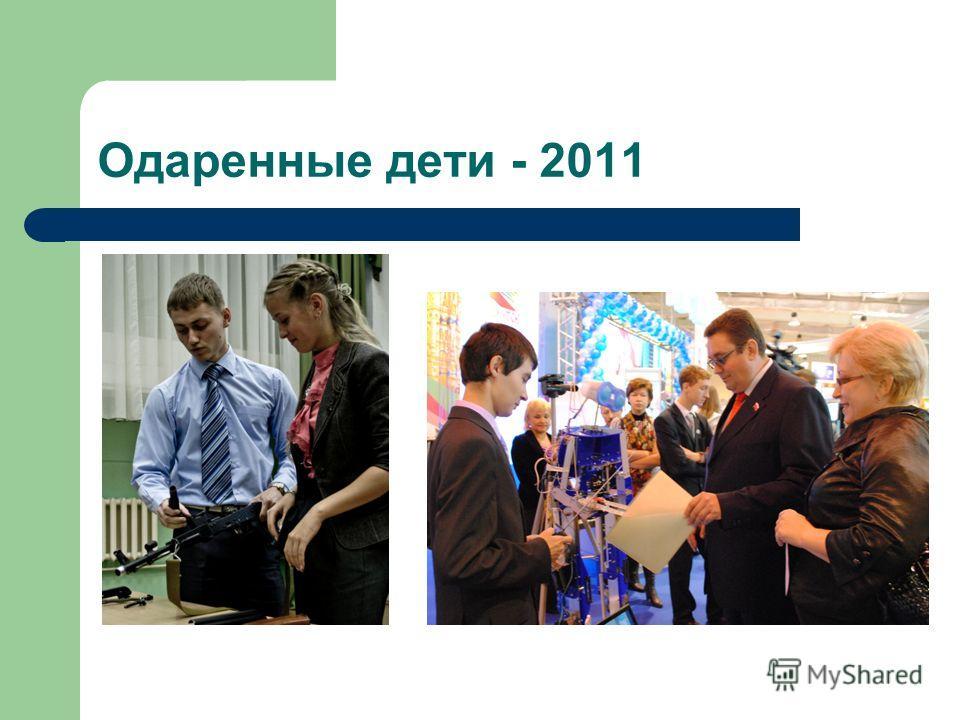 Одаренные дети - 2011