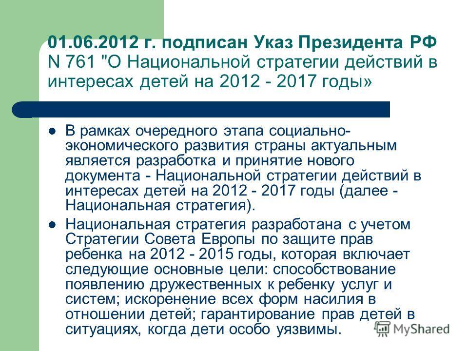 01.06.2012 г. подписан Указ Президента РФ N 761