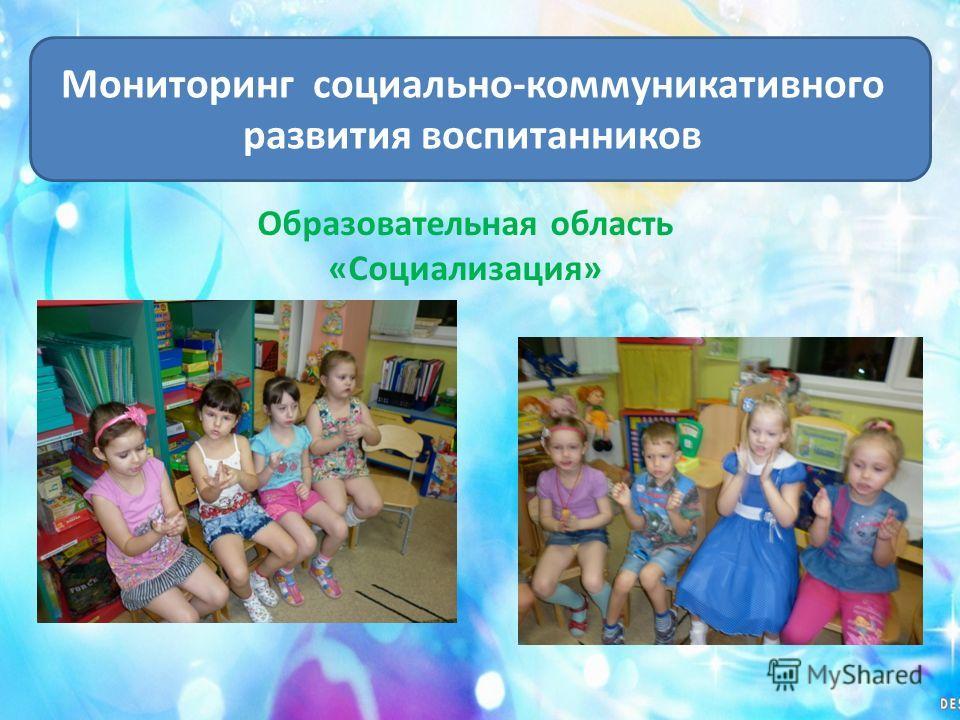 Мониторинг социально-коммуникативного развития воспитанников Образовательная область «Социализация»
