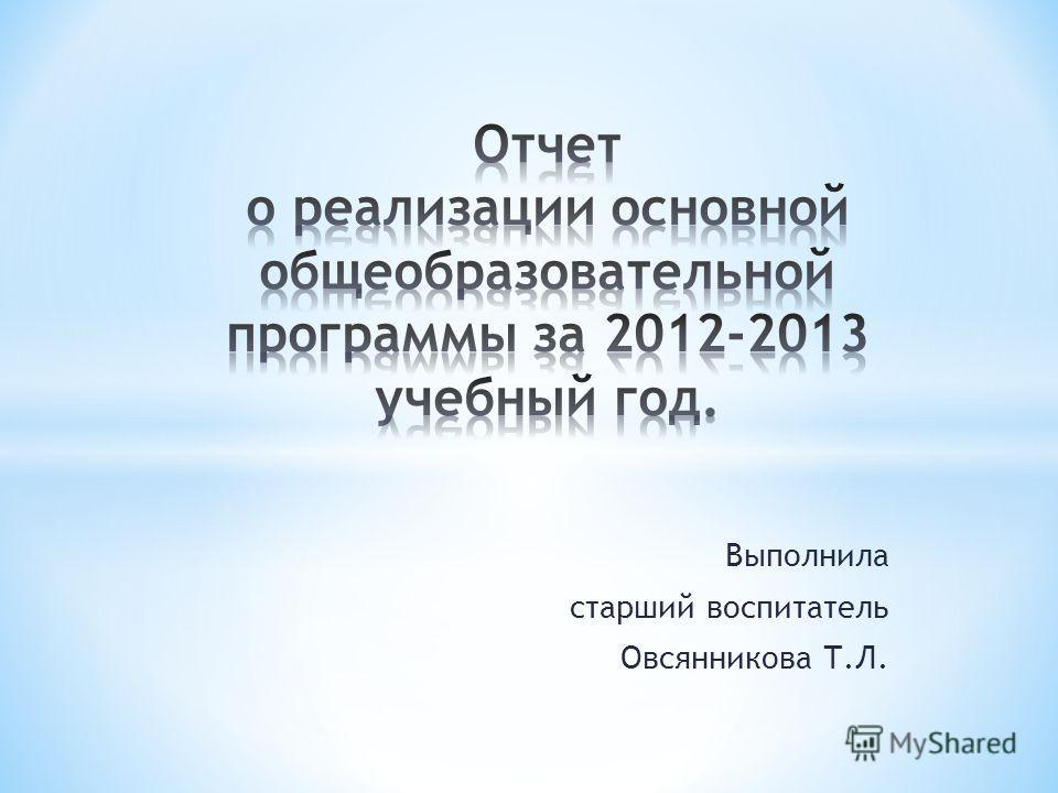 Выполнила старший воспитатель Овсянникова Т.Л.