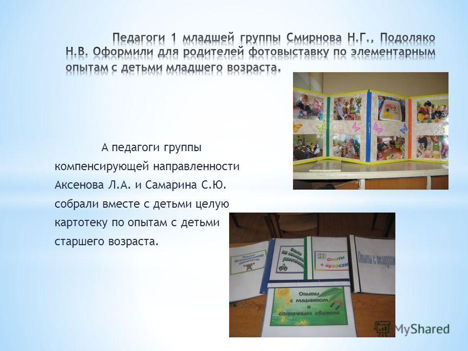 А педагоги группы компенсирующей направленности Аксенова Л.А. и Самарина С.Ю. собрали вместе с детьми целую картотеку по опытам с детьми старшего возраста.