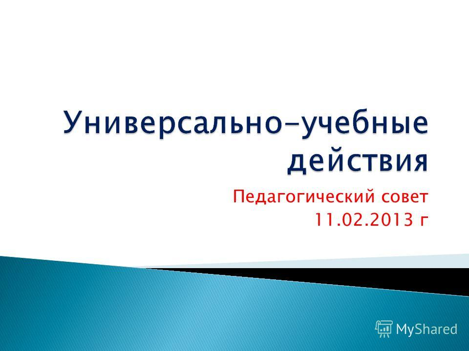 Педагогический совет 11.02.2013 г