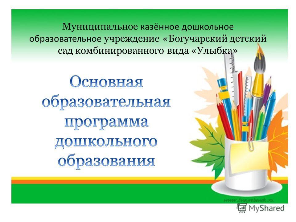 Муниципальное казённое дошкольное образовательное учреждение «Богучарский детский сад комбинированного вида «Улыбка»