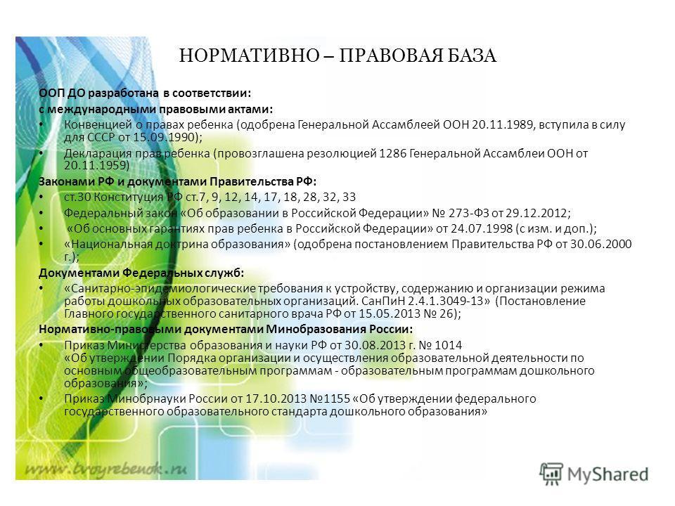 НОРМАТИВНО – ПРАВОВАЯ БАЗА ООП ДО разработана в соответствии: с международными правовыми актами: Конвенцией о правах ребенка (одобрена Генеральной Ассамблеей ООН 20.11.1989, вступила в силу для СССР от 15.09.1990); Декларация прав ребенка (провозглаш