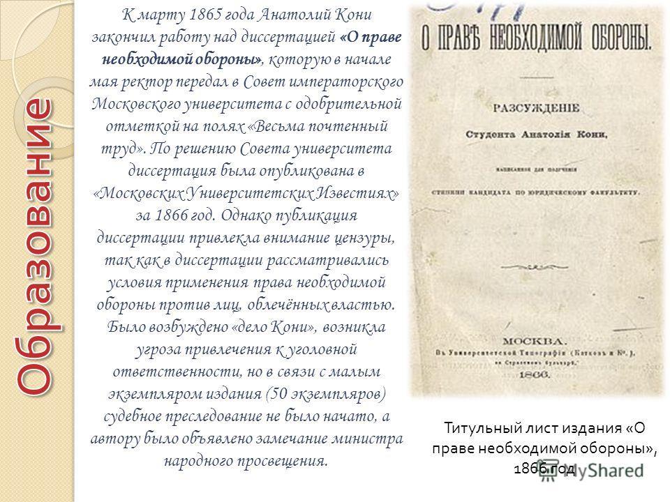 Презентация на тему Анатолий Фёдорович Кони января  6 К марту 1865 года Анатолий Кони закончил работу над диссертацией